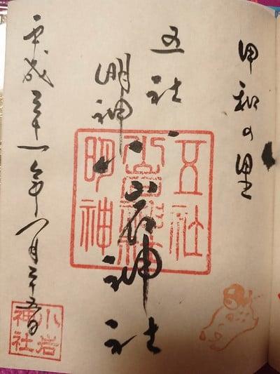 東京都小岩神社の写真