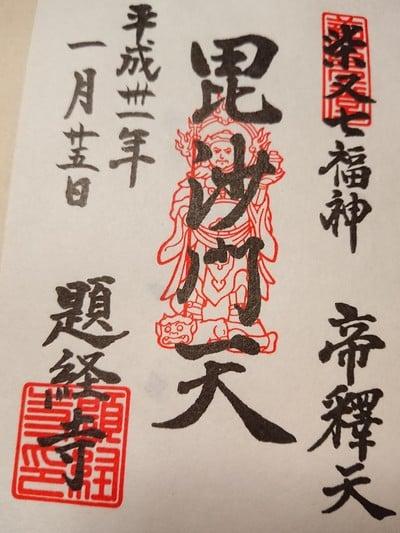 題経寺(柴又帝釈天)の御朱印