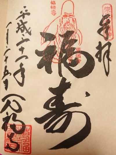 東京都万福寺の御朱印