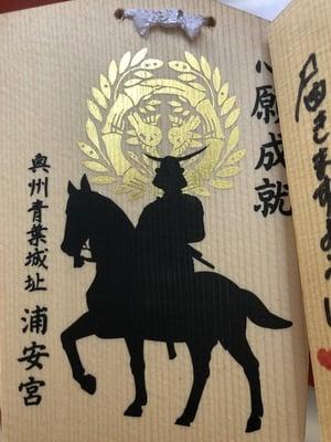 宮城縣護國神社の絵馬