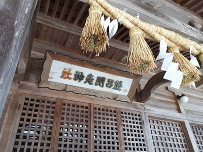 於呂閇志胆澤川神社(岩手県)