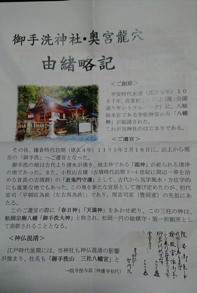 御手洗神社の歴史