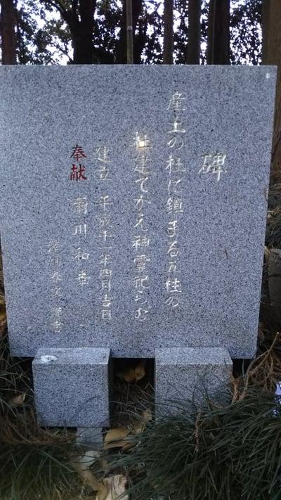 静神社(茨城県)