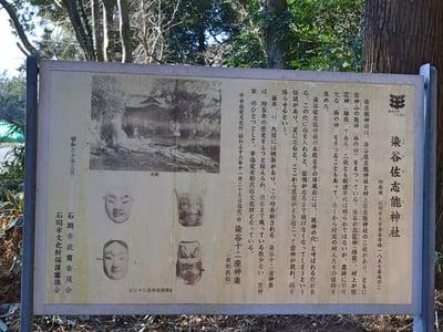 佐志能神社の歴史