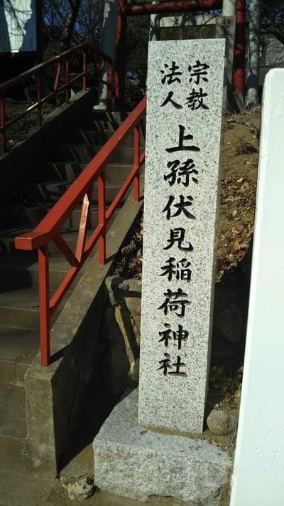 上孫伏見稲荷神社(茨城県常陸多賀駅) - 未分類の写真