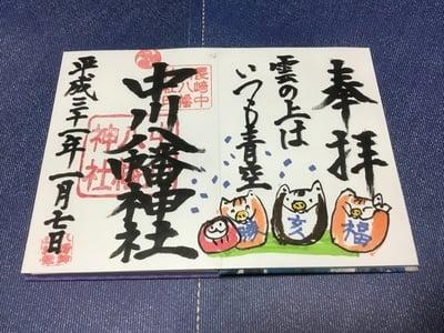 長崎県中川八幡神社の御朱印