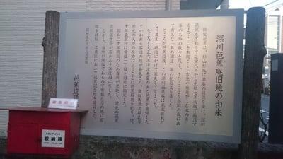 東京都芭蕉稲荷神社の写真