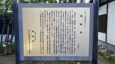 二ツ宮氷川神社の近くの神社お寺|高城寺