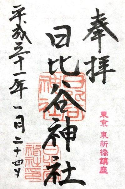 東京都日比谷神社の御朱印
