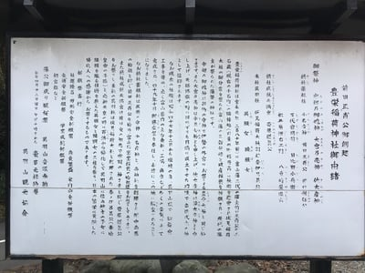 富山県豊栄稲荷神社の写真