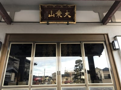 要法寺の本殿