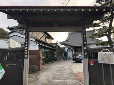 東京都要法寺の山門