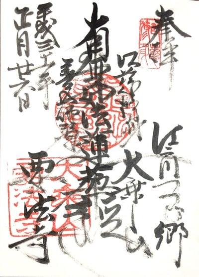 東京都要法寺の本殿