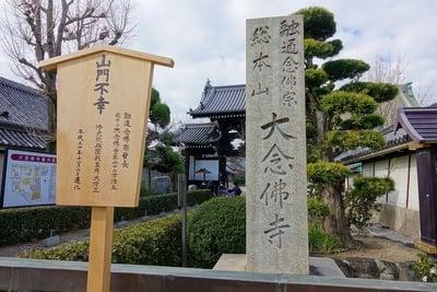 大念仏寺の写真
