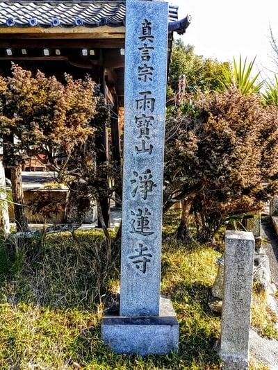 愛知県雨宝山 浄蓮寺の建物その他