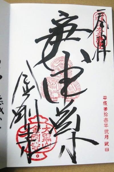 金剛寺(八坂庚申堂)の御朱印