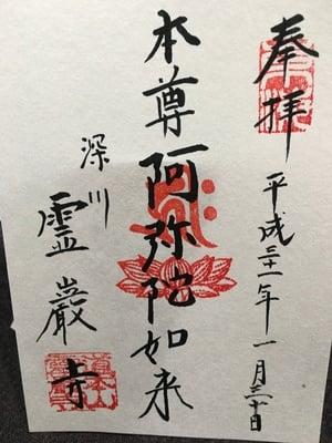 東京都霊巌寺の御朱印