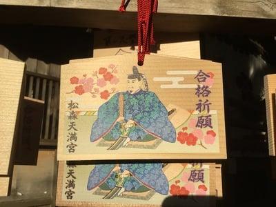 松森天満宮(長崎県)