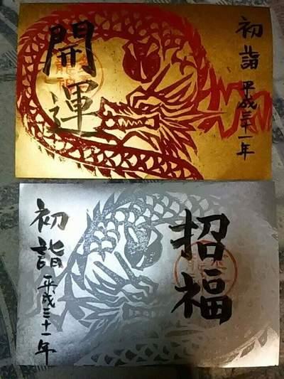 東京都金吾龍神社 東京分祠の御朱印