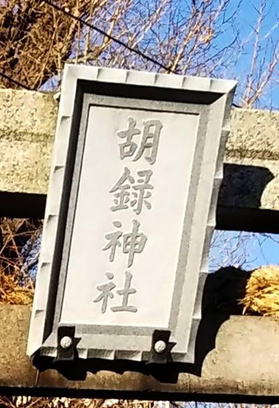 東京都高野胡録神社の建物その他