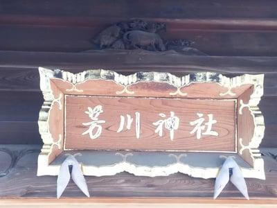 芳川神社の建物その他