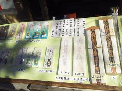 芳川神社の授与品その他