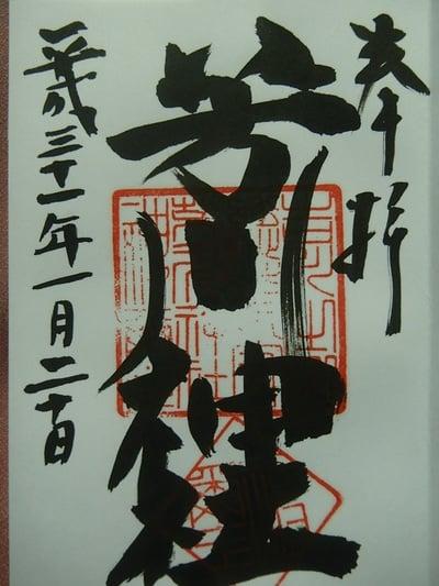 芳川神社の御朱印