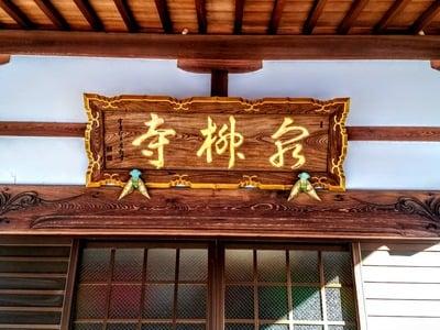 医王山 泉柳寺の建物その他
