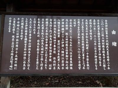 白鳥神社の歴史