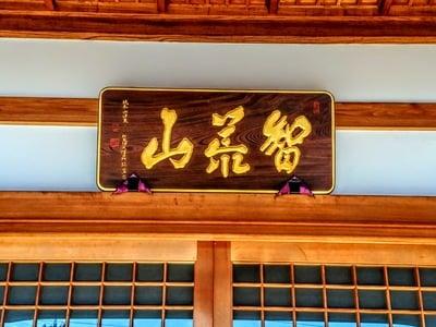 智光山 西方寺の建物その他