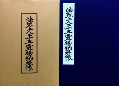 四天王寺の御朱印帳