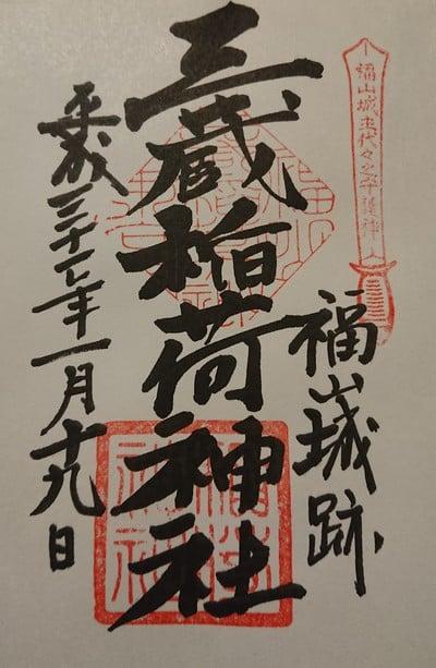 広島県三蔵稲荷神社の御朱印