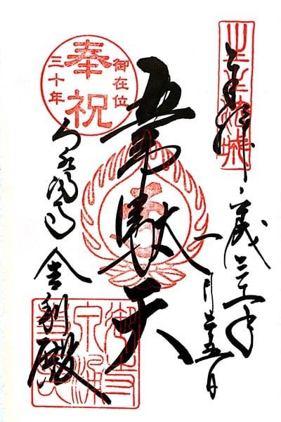 京都府泉涌寺の御朱印