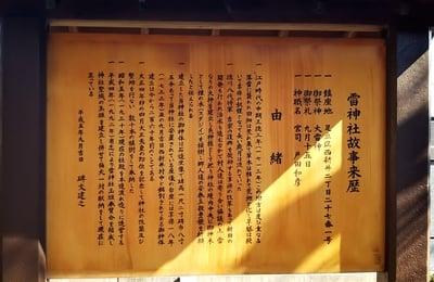雷神社の歴史