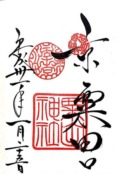 京都府粟田神社の御朱印