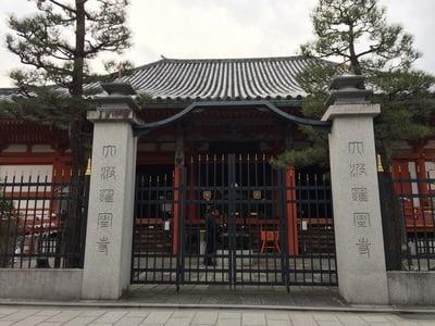 京都府六波羅蜜寺の山門