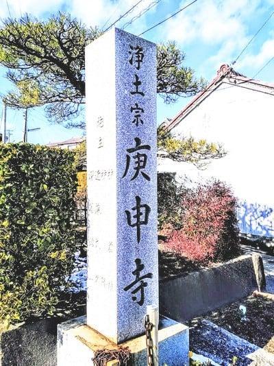 愛知県庚申寺の写真