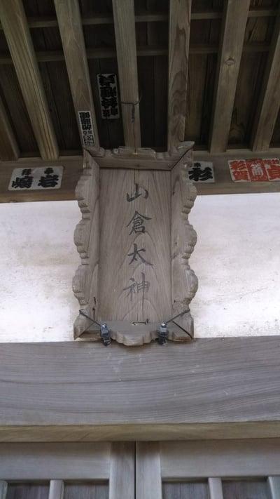 山倉太神の建物その他