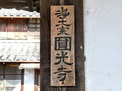 円光寺の建物その他