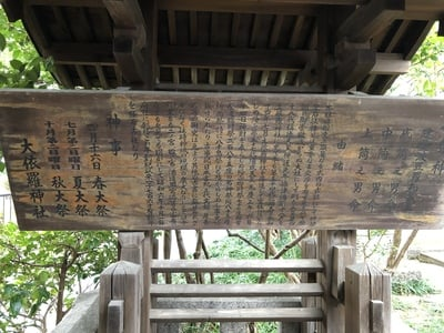 大依羅神社(大阪府あびこ駅) - 歴史の写真