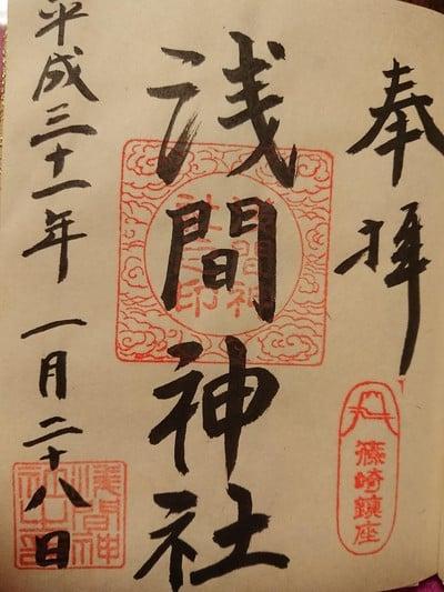東京都篠崎浅間神社の御朱印