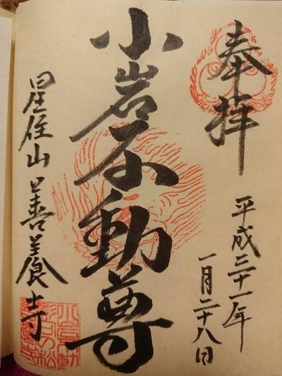東京都善養寺の御朱印