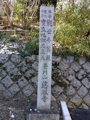 普門山 慈眼寺の建物その他