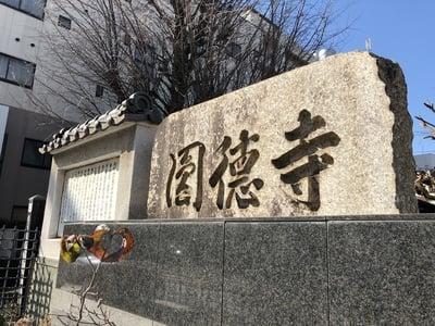 円徳寺(岐阜県名鉄岐阜駅) - 未分類の写真