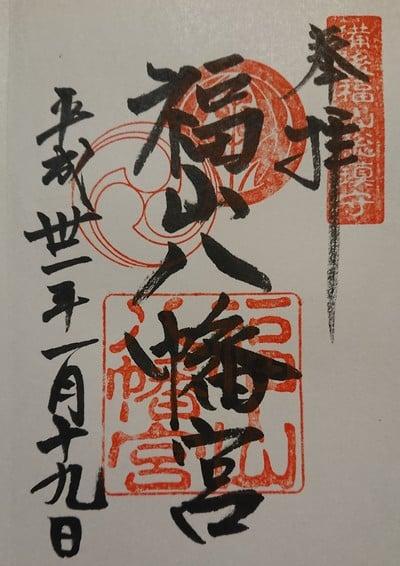 広島県福山八幡宮の御朱印