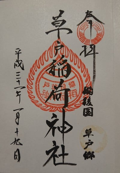 広島県草戸稲荷神社の御朱印