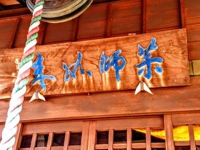 愛知県医王山 神昌寺の写真
