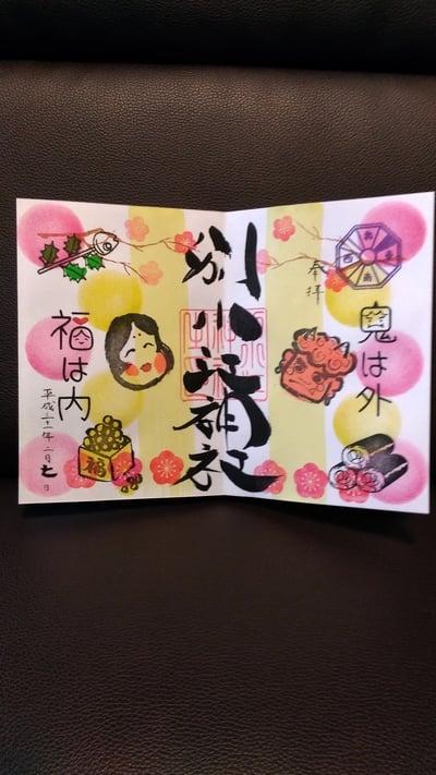 別小江神社の写真