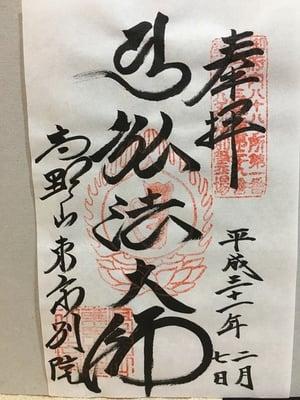 東京都高野山東京別院の本殿