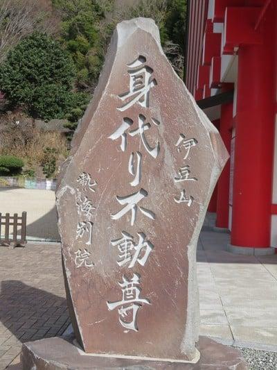 身代り不動尊(大明王院)(静岡県熱海駅) - 未分類の写真